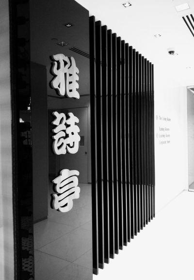 Black & White Blackandwhite Photography Estee Lauder Estée_lauder Estéelaudercompanies EyeEm Best Edits EyeEm Bnw Interior Decorating Interiordesign