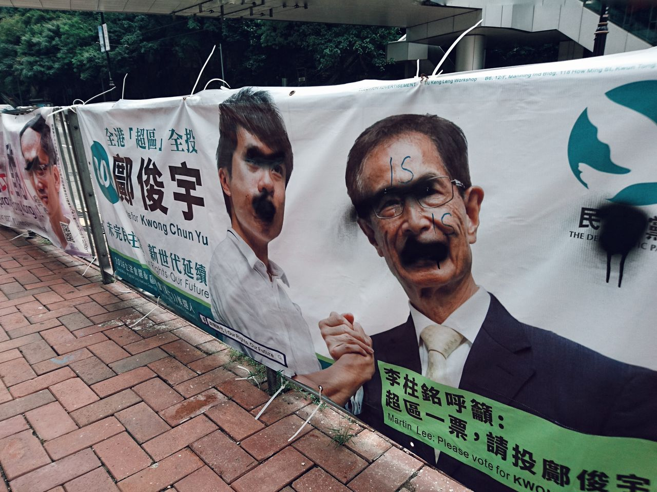 選舉-抹黑 2016, September 4 is the election day of hong kong legislative council, this candidate's campaign banner is disgraced by the competitors' supporter(s). Urbanphotography Election Day Election City Life Streetphotography Dailylife City Street Snapshots Of Life Streetphoto_color Street Photography Dailyphoto XperiaZ5 AMPt Street Life Streetphoto Eye4photography  AMPt_community NEM Street Urban Exploration Documentary Photography Documentary Election Campaign Sony Xperia