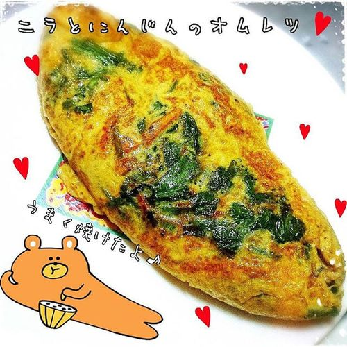 三品目 ニラとにんじんのオムレツ こんな時間だ。 寝よう。 今日はご飯作れてよかった。 明日の朝ごはんが楽しみだ~(*^^*) お腹すいた~♪ 今日のご飯 今日のデリ オムレツ ニラ にんじん 卵 うまく焼けたよ 美味しい