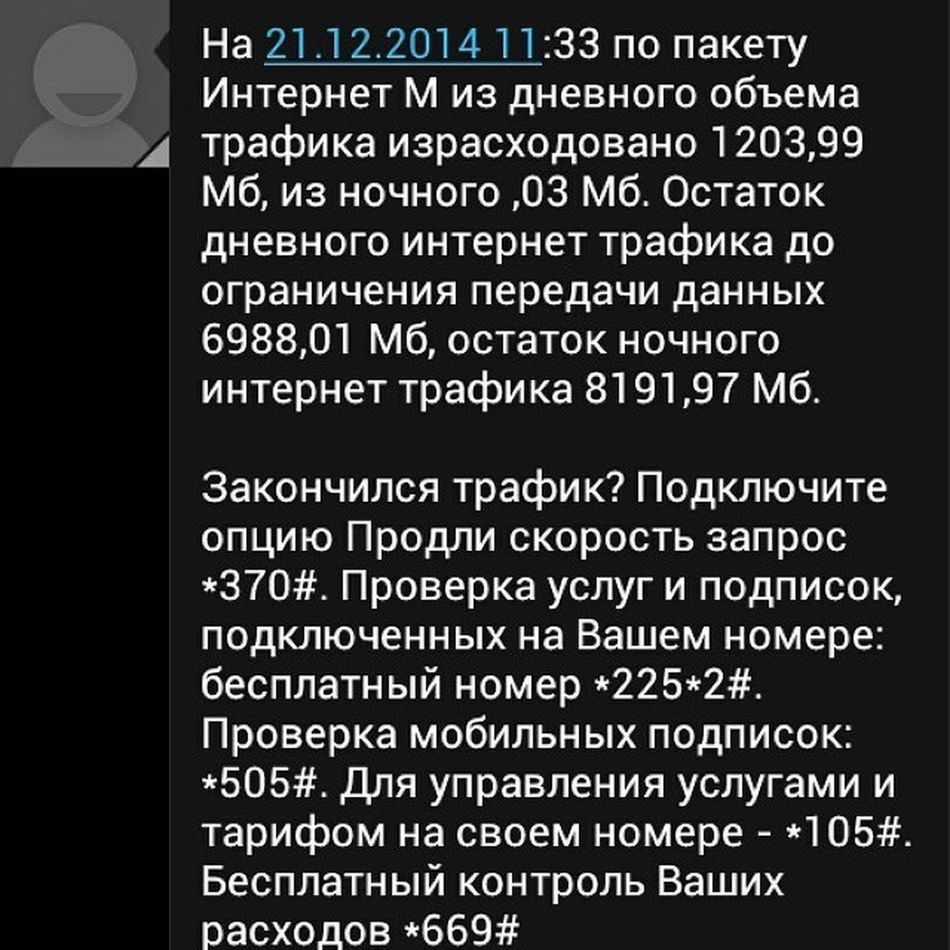 за_ночь_1гб_уже_истратил :(блин