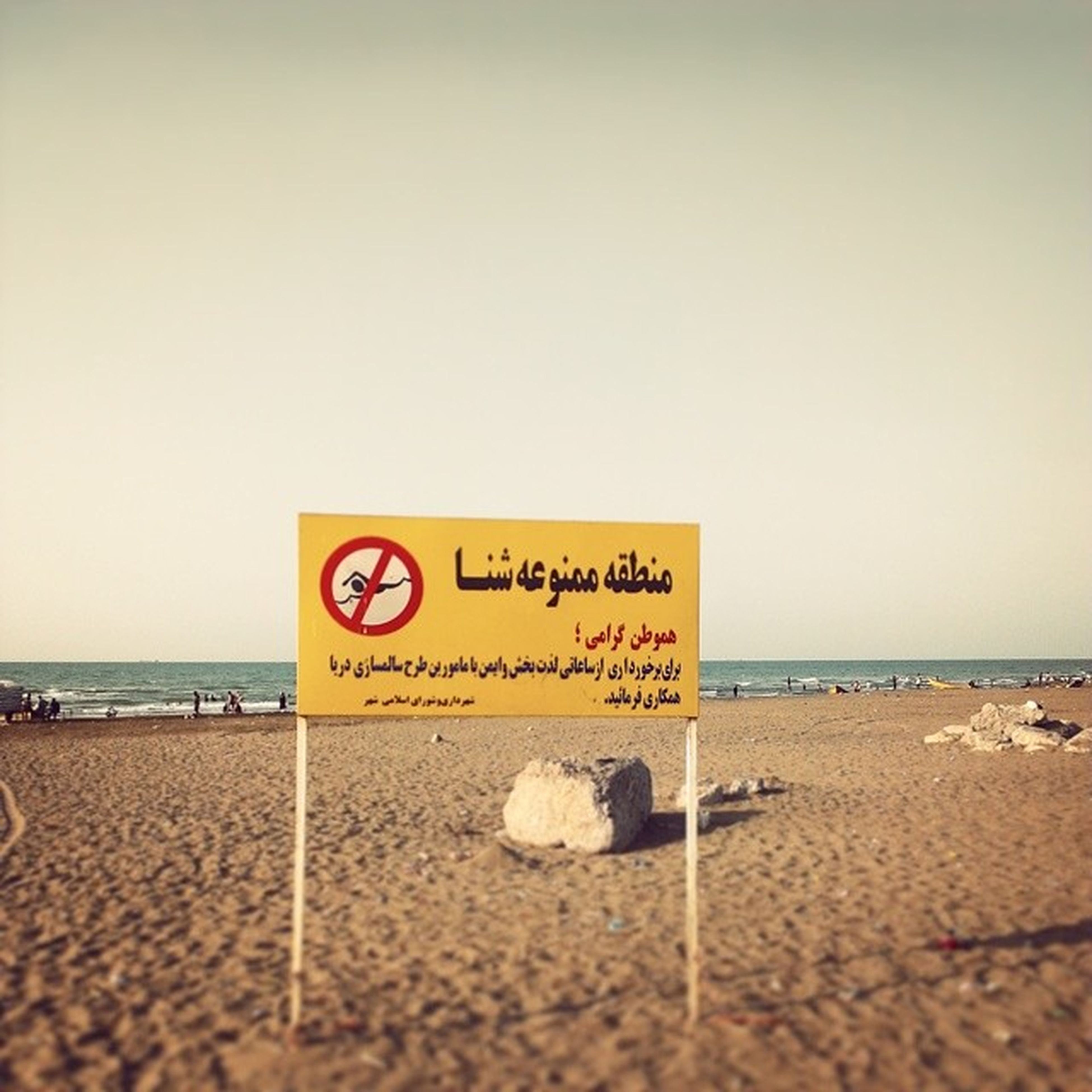 beach, sea, horizon over water, text, sand, western script, shore, water, clear sky, copy space, communication, tranquility, tranquil scene, sign, nature, scenics, guidance, beauty in nature, coastline, day