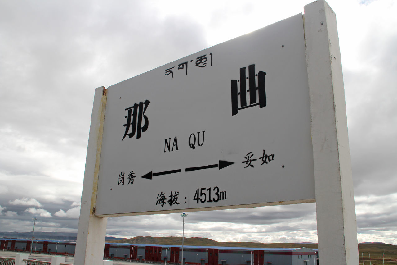 Signboard of a Station - NaQu of Qinghai Tibet Train (Lhasa Express), Tibet, China. Chinese Words Cloudy Sky Lhasa Express Qinghai Tibet Train Signboard Tibet Travel Train Station