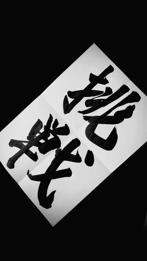 Challenge! Black And White Ink Brush The Character Calligraphy AQUEOUS PHONE Black And White Friday