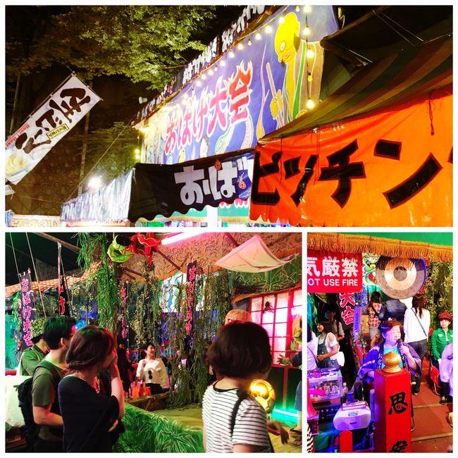 Nostalgic  お化け屋敷 Haunted House Japan Tokyo Japanese Culture くらやみ祭り 大國魂神社 Funny Festival