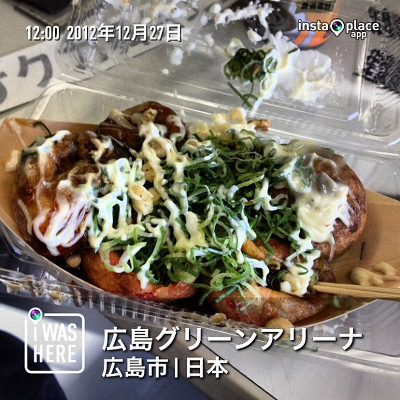 たこ焼き食べるよ!\(^o^)/InstaPlace Instaplaceapp Instagood Photooftheday Instamood Picoftheday Instadaily Photo Instacool Instapic Picture Pic @instaplaceapp Place Earth World 日本 Japan 広島市 Hiroshimashi 広島グリーンアリーナ Art Day