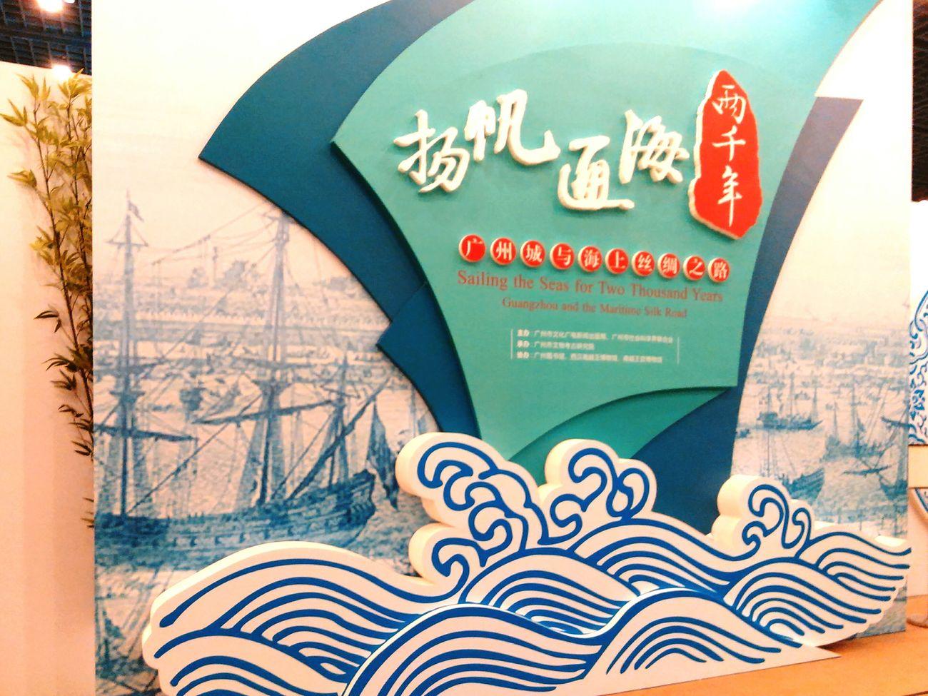 Guangzhou Silk Road culture conton
