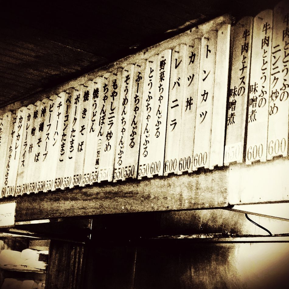 Japanese  Japan Sign Menu Restaurant Menue Display Displaydesign Choice Kanji Script Asian Script Information Information Overload Strangers Translation Lost at Mikasa restaurant Lost In Translation Traveling Travel Price Original Experiences Feel The Journey Ultimate Japan
