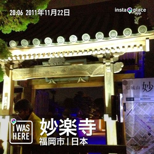 InstaPlace Instaplaceapp @instaplaceapp Place Earth World 日本 Japan 福岡市 Fukuokashi 妙楽寺 Night