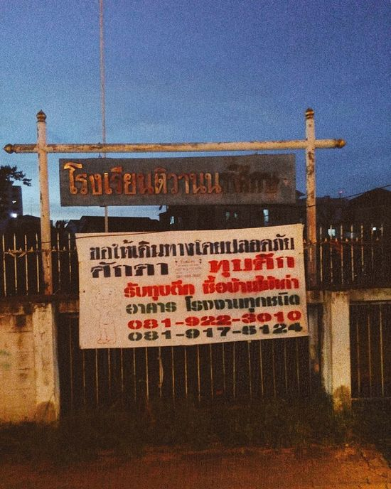 sakda and tiwanon school School