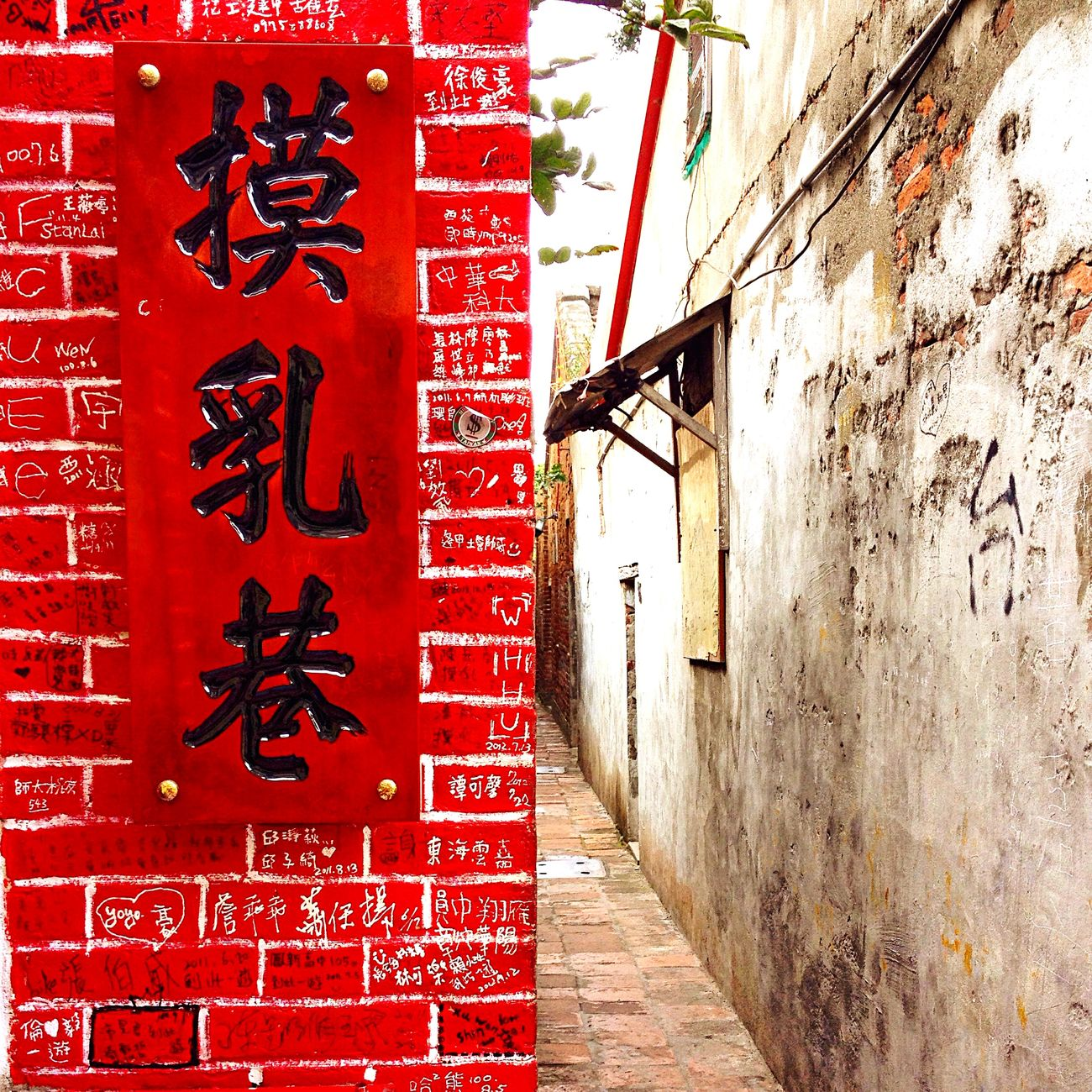 路過,記得來摸下~ Red 摸乳巷 Hello World 鹿港小鎮 Changhua Photography Travel The View And The Spirit Of Taiwan 台灣景 台灣情 Taiwan
