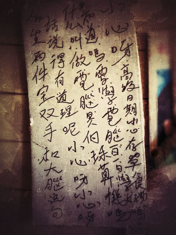 ~the writings on the wall~The Photojournalist - 2016 EyeEm Awards Darkart Your Reality Is Not Mine Artphotography Unanswered Questions.  Languages Written Message Dark Photography Darkness And Light Telling Stories Differently Darkness Mystery Tell Me What You See  Urbex Untold Stories Message Intense Edit_masters Forgotten Unveiled Shhh Edit Junkie Indoors  Grime_nation Wall