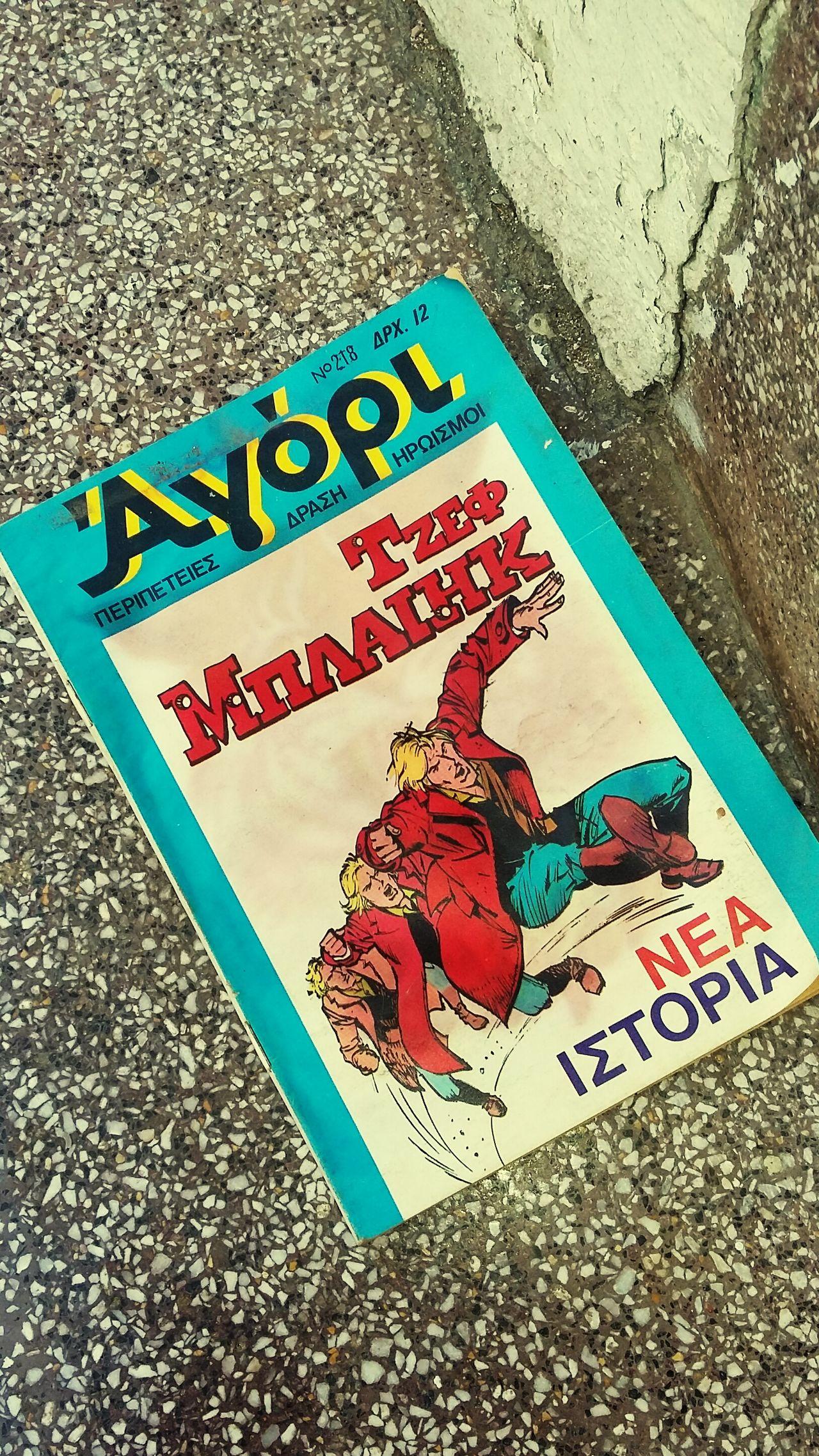 Αγόρι Magazine Ελλάδα των παιδικων μου χρονων αντίπαλο του Μπλεκ 80's πληρωμη σε δραχμές. .... Magazine For Children Aλλη εποχη Streetphotography Nea Istoria
