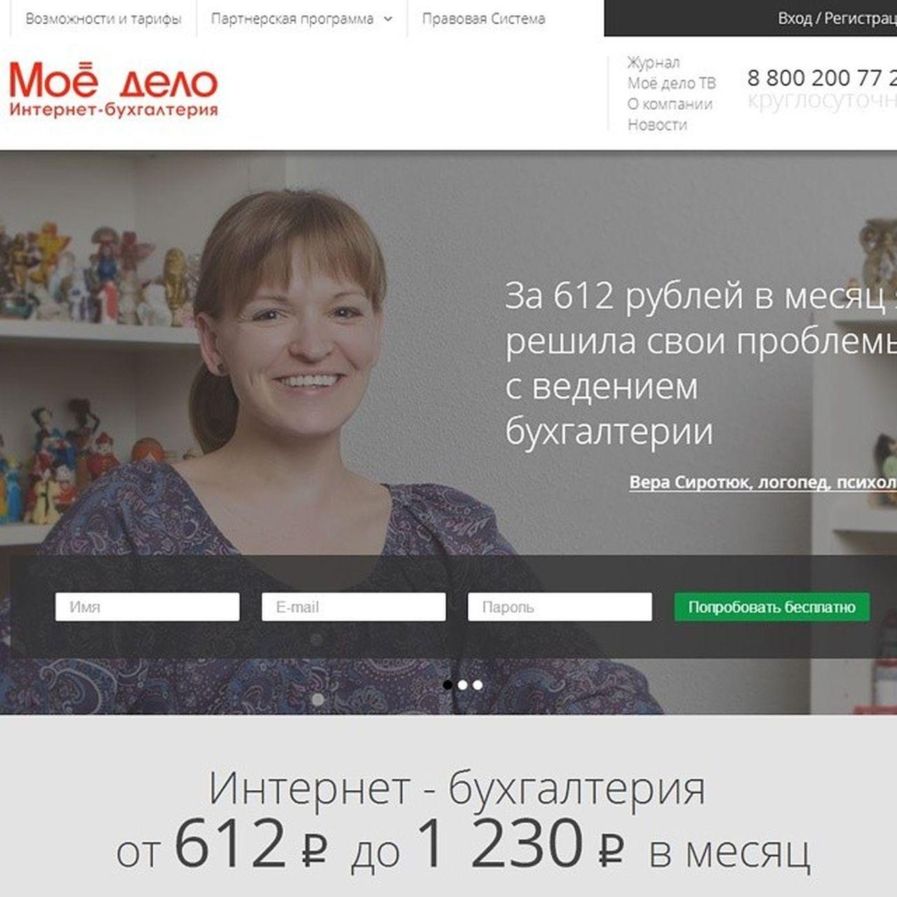 """Запустили новый сайт @moedelo_org с обновлённым логотипом и новым слоганом """"Больше, чем бухгалтерия"""". Почему больше? Потому что помимо интернет-бухгалтерии есть интеграция с банками, финансовая ответственность, индивидуальные консультации, правовая система и т.д. В общем, здесь всё написано: http://www.moedelo.org/."""