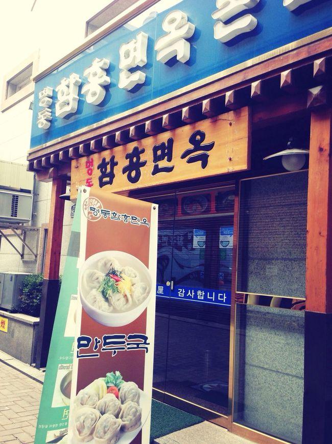 冷麺so good☆☆☆ MyeongDong