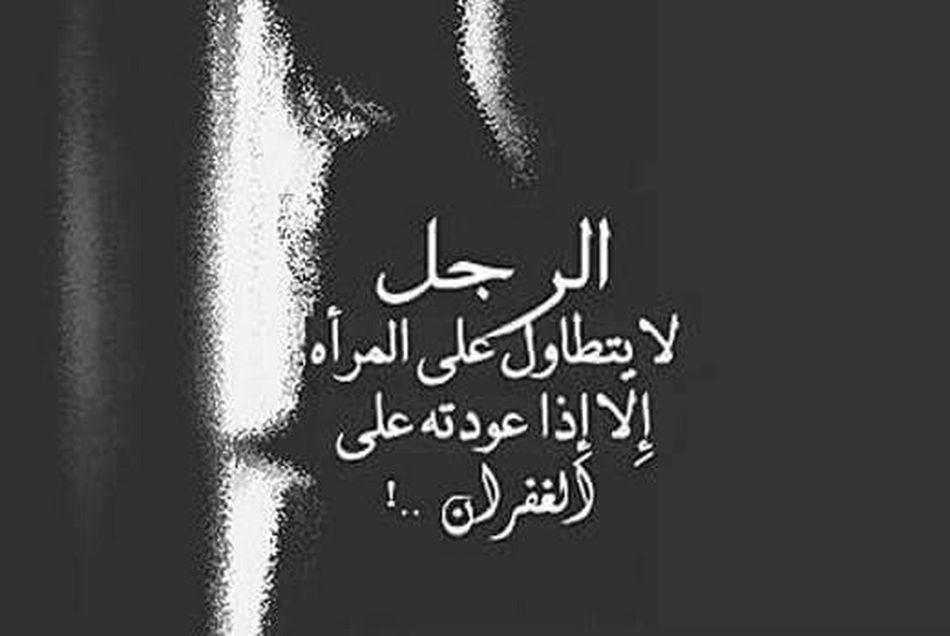 الرجل لا يتطاول على المرأة الا اذا عودته على الغفران ... الرجل المرأة الغفران حب حنان رحمة