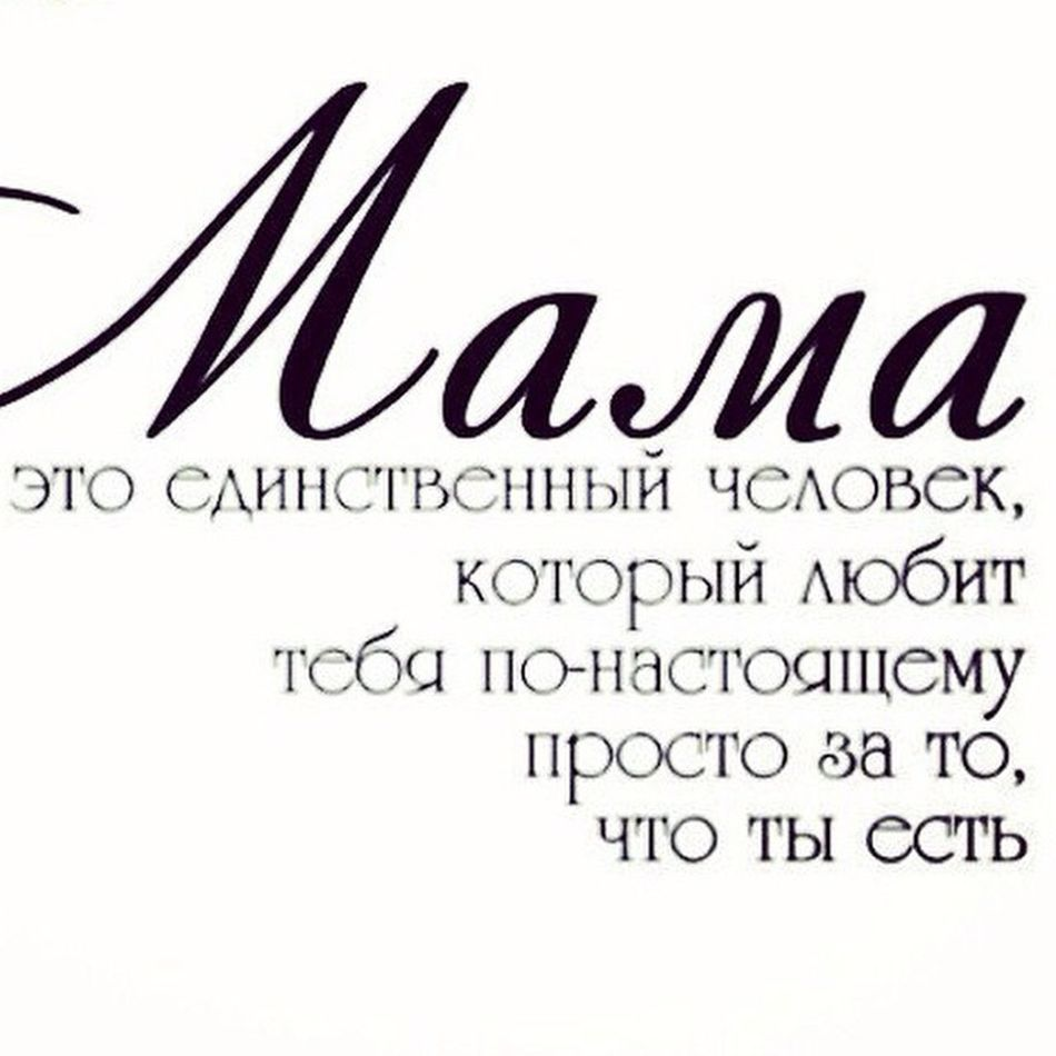 день матери люблю свою мамулюроднаяспасибозажизнь❤️❤️❤️