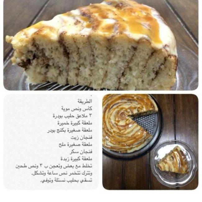 كيكه سينابون Dessert Cook