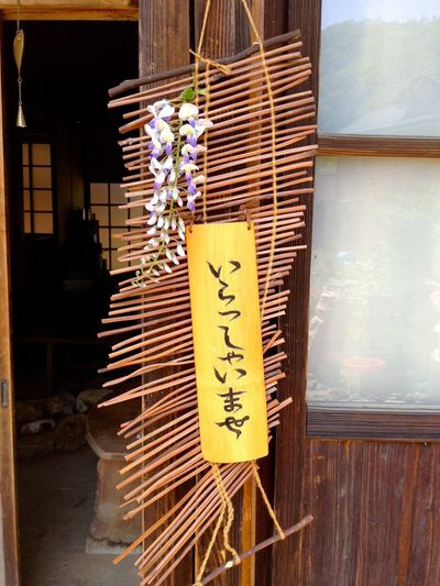 Text No People Hanging Architecture Built Structure Yellow Building Exterior Indoors  Day Welcome Home Welcome Word Front Of The House Sign Hello Japanese  Greeting Greetings Outdoors Hospitality