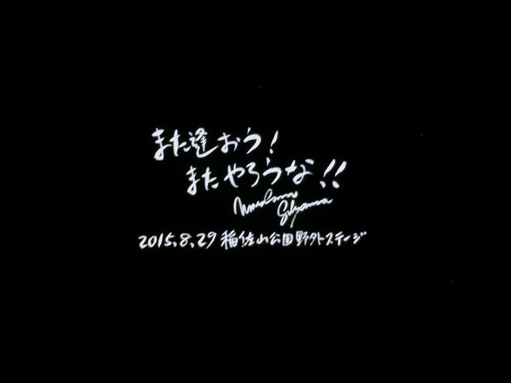 稲佐山 福山雅治 Love Live Music