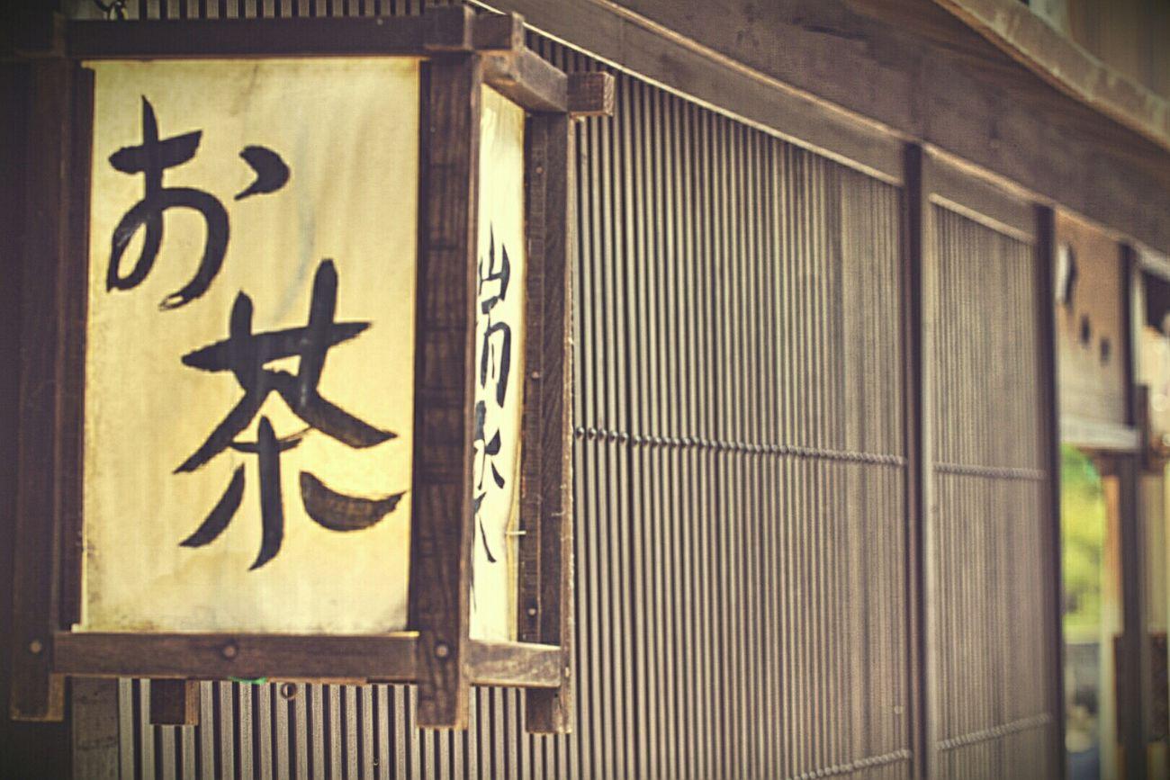 街並みシリーズ 和シリーズ 宮島 広島 日本 Miyajima Hiroshima Japan