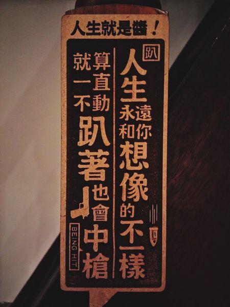 Wood Art Taipei Taiwan Words Of Wisdom Words Of Wisdom... Wisdom Complicity Complicated