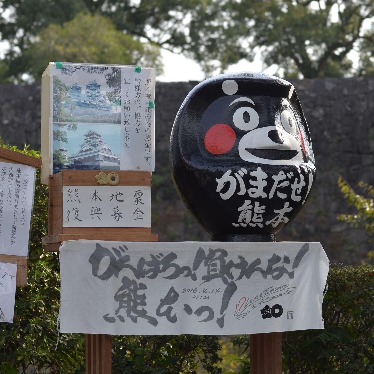 がんばれ熊本!! くまもん ダルマ Pray For Kumamoto KUMAMON Daruma Daruma Doll Kumamoto Earthquake Kumamoto Travel Photography 熊本 旅写真