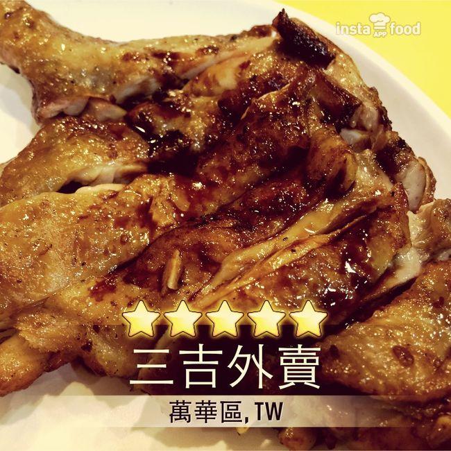 三吉外賣-招牌烤雞腿飯 美食 中式 西門町 滷味 炸物