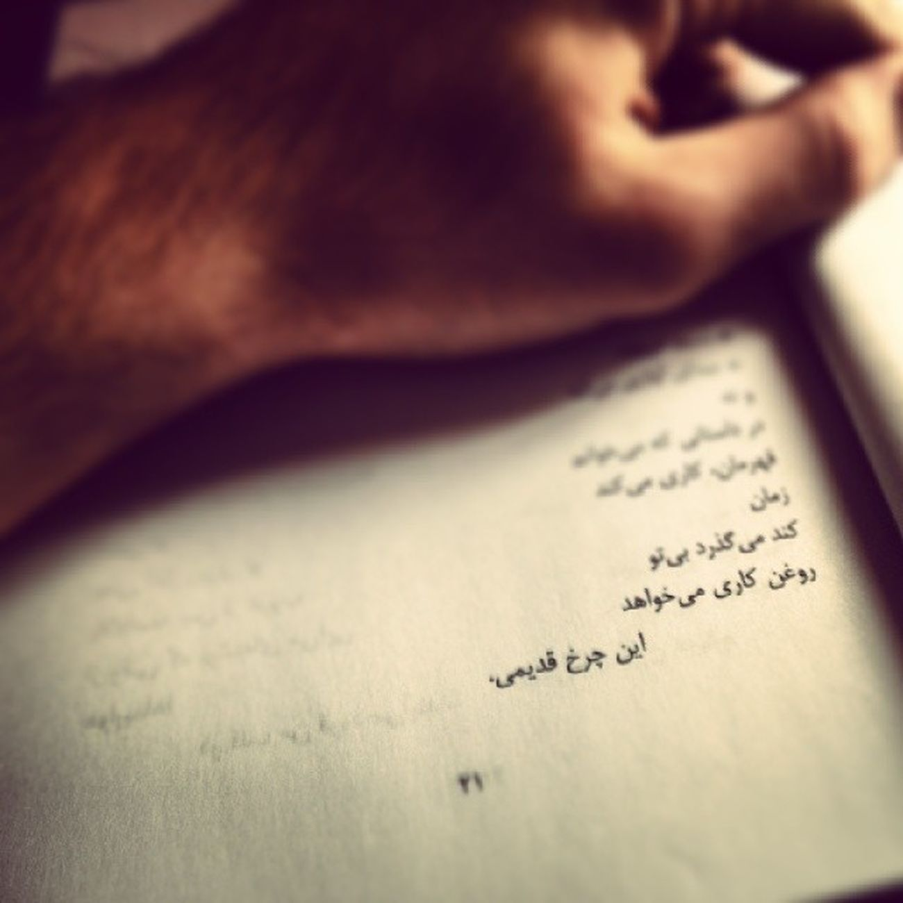 شعر کتاب رسول_یونان
