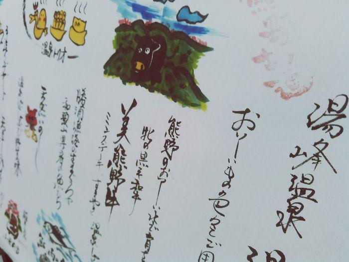 今年最後の旅は湯峰温泉 ♨ Onsen Hotspring Travel Dinner