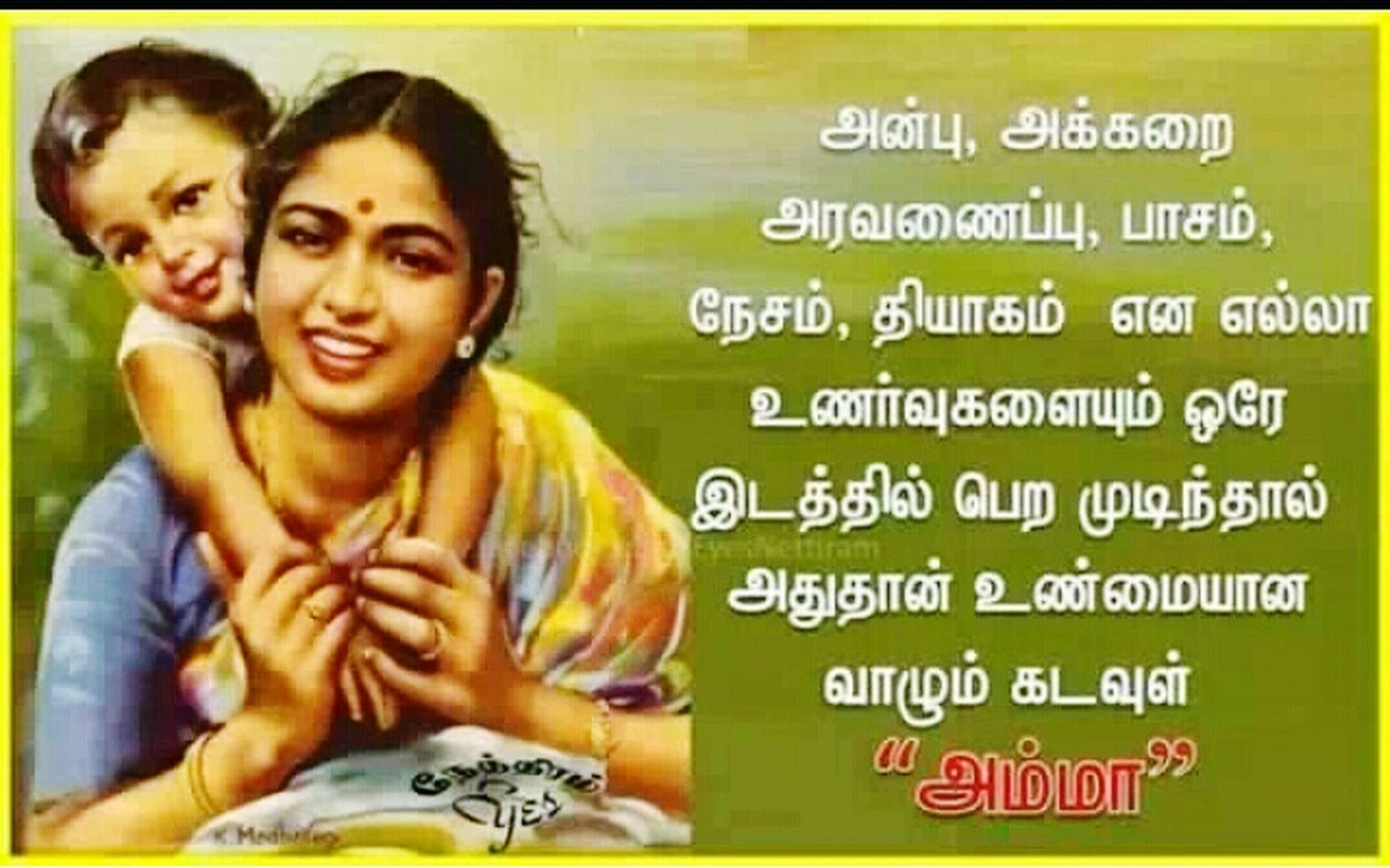 Kind, care, happiness, love All in all the only from Mother. அம்மா Dhanendiran Dhana Women Indian Chennai Indian Culture  Indian Culture  Asian  Tamil Asian  Tamilnadu India Hindu Love ♥