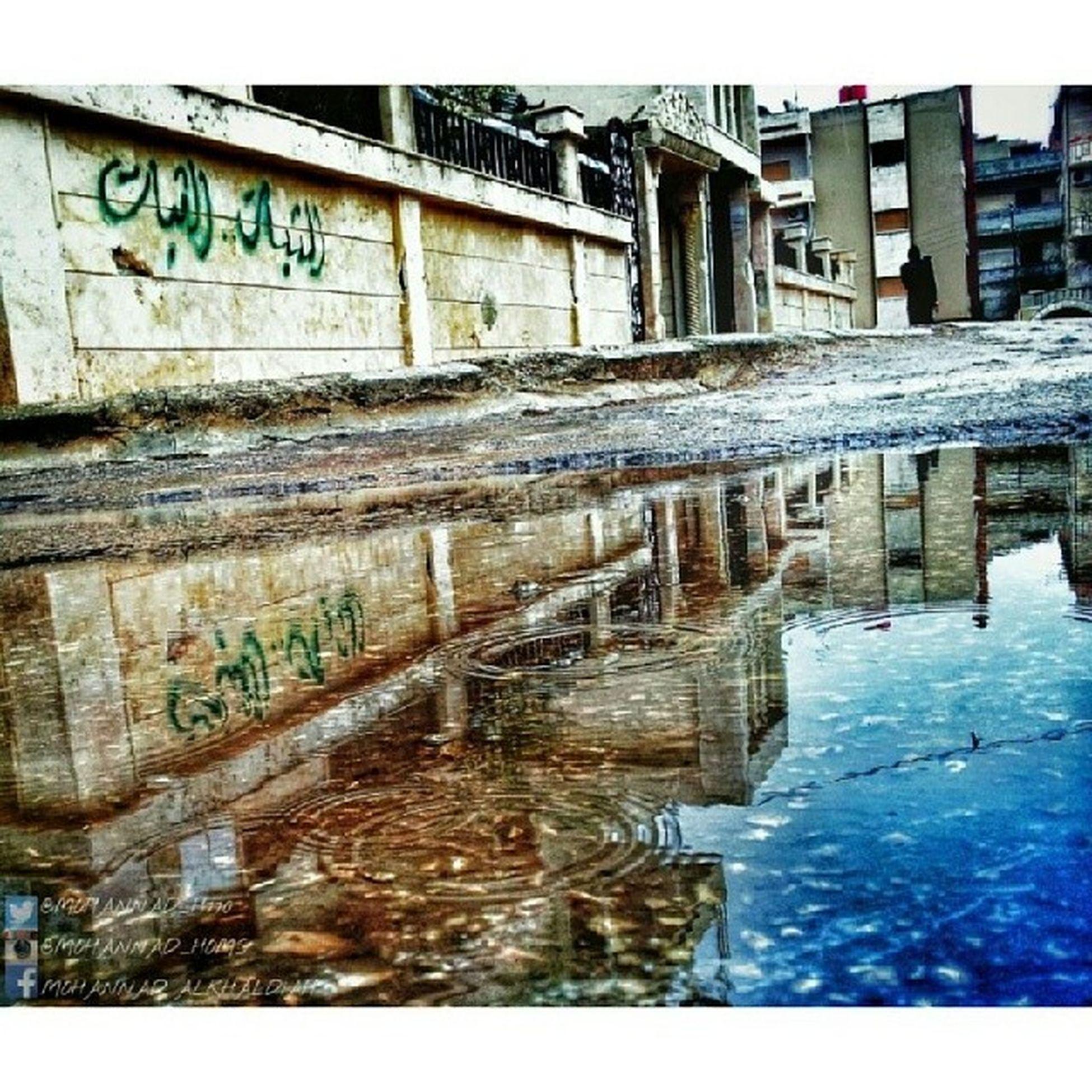 من وحي المطر اليوم .. الثبات الثبات حمص هنا_حمص Syria  Homs