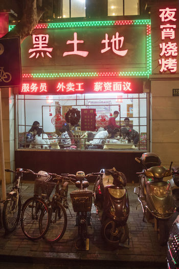 Bycicles Canon EOS 5DS Chinese Architecture Chinese Culture Shanghai Shanghai Architecture Shanghai China Shanghai Culture Shanghai Food Shanghai Life Shanghai Meeting Place Shanghai Night Shanghai Nightlife Shanghai Nightlife Shanghai Nights Shanghai Photography Shanghai Restaurant Shanghai Skyline  Shanghai Streets Shanghai Streets Shanghai, China Shanghai, China, Chinese, Asia Shanghailife Shanghaiphotography Shanghai❤