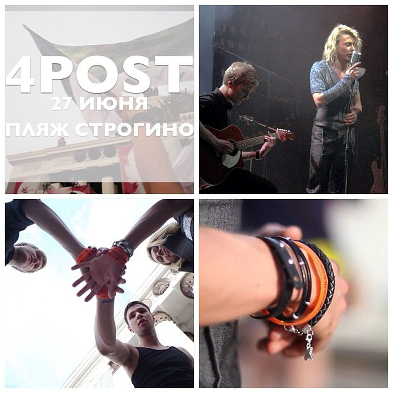 Уже сегодня! 4postsummer спасижизнь 4post 4postsummer 4postтолькодлятебя толькодлятебя