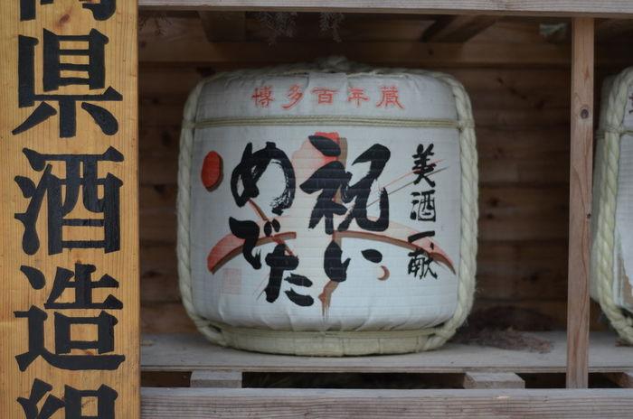祝 めでたい お酒 酒樽 Sake Casks Japanese Sake Celebratory Drinks Japanese Culture Design Hakata Snapshot Japanese Shrine 神社 博多