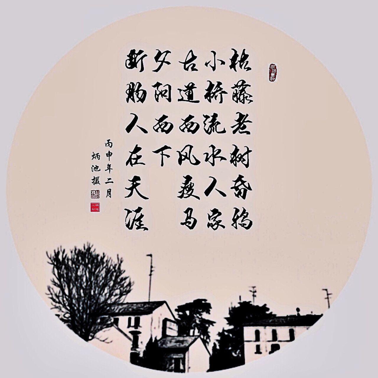 The Traditional Chinese Painting Chinese Style Building Chinese Style 国画 EyeEm Best Shots First Eyeem Photo Photooftheday Photoshoot Photo Photography EyeEm EyeEm Gallery