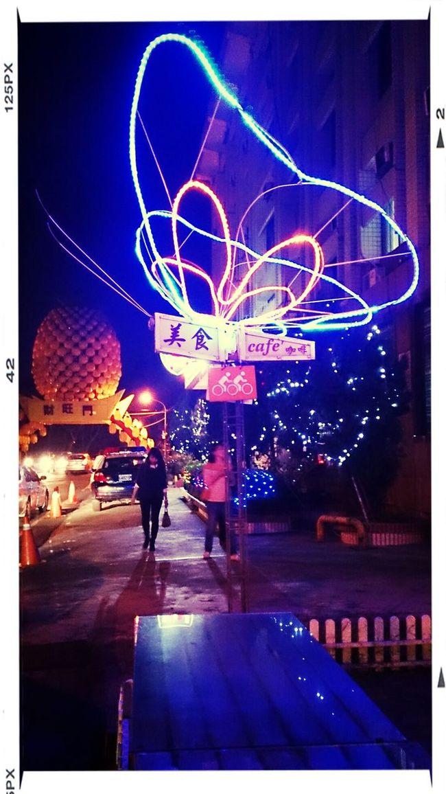中興新村夜晚街道 。