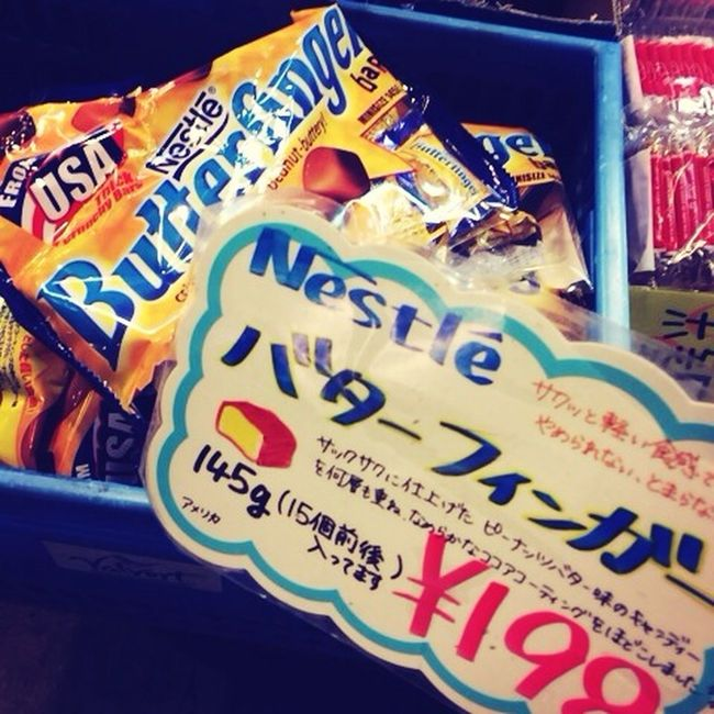 Butter Finger My Favorite  止まりません。