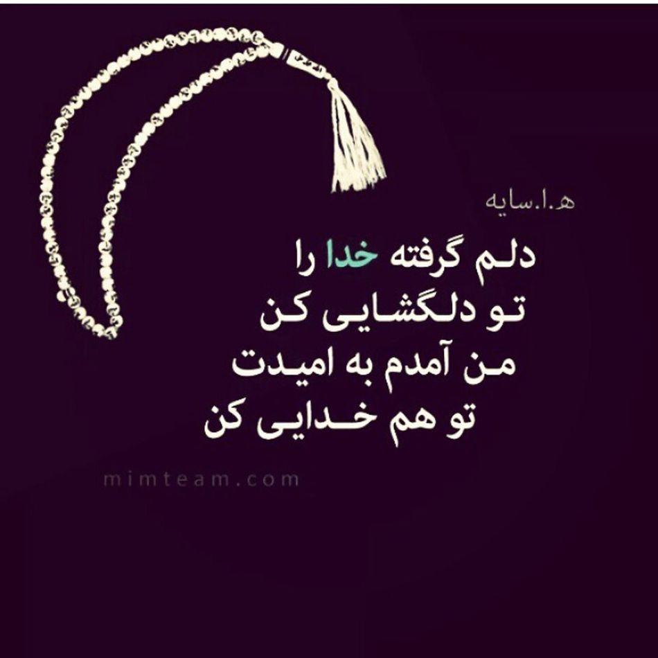 To ham khoday kon.. Persian Khoda God