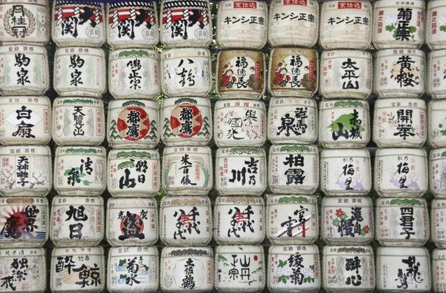 Sake Tokyo Japan Ultimate Japan