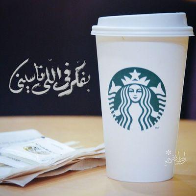 Picsartarabic Starbucksdaily Starbucks - جميعهم في البدايه أجمل وألطف ^ ولا أدري أي لعنةة تصيبهم بعد ذلكك ..