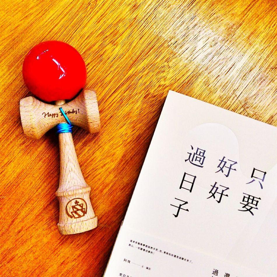 劍球 劍玉 童年 Kendama 趣味 好書 只要好好過日子 阿飛
